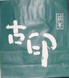 香雲堂2.JPG
